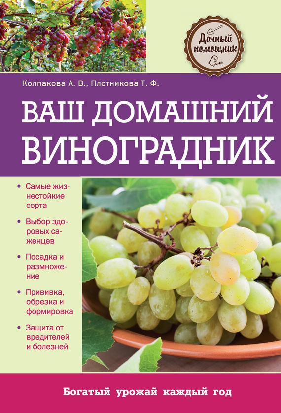 Татьяна Плотникова Ваш домашний виноградник все о выращивании капусты