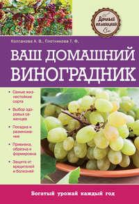 Плотникова, Татьяна  - Ваш домашний виноградник
