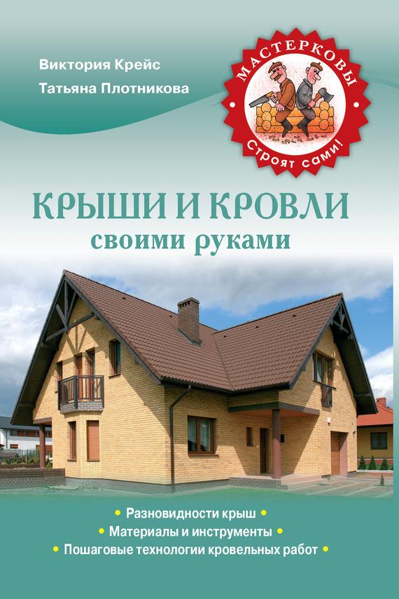Крыши и кровли своими руками - Татьяна Плотникова