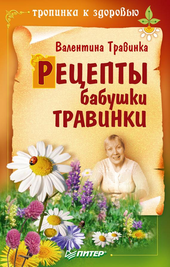 ВалентинаТравинка Рецепты бабушки Травинки питер рецепты бабушки травинки