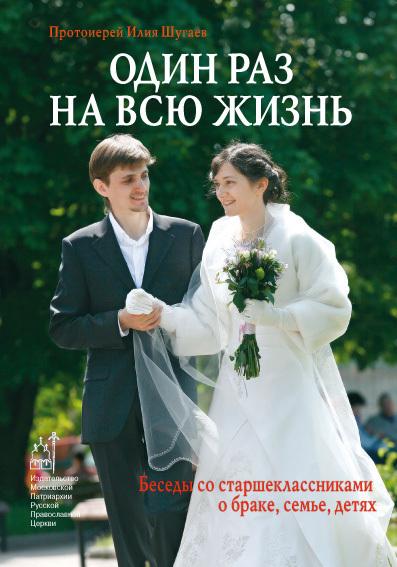 Обложка книги Один раз на всю жизнь. Беседы со старшеклассниками о браке, семье, детях, автор Шугаев, Протоиерей Илия