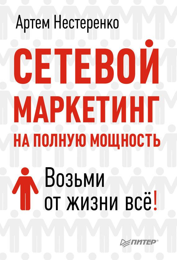 Артем Нестеренко бесплатно