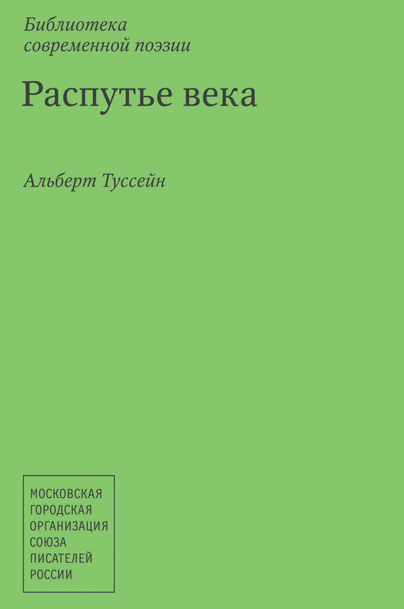 Распутье века. Русские рубаи – IV - Альберт Туссейн