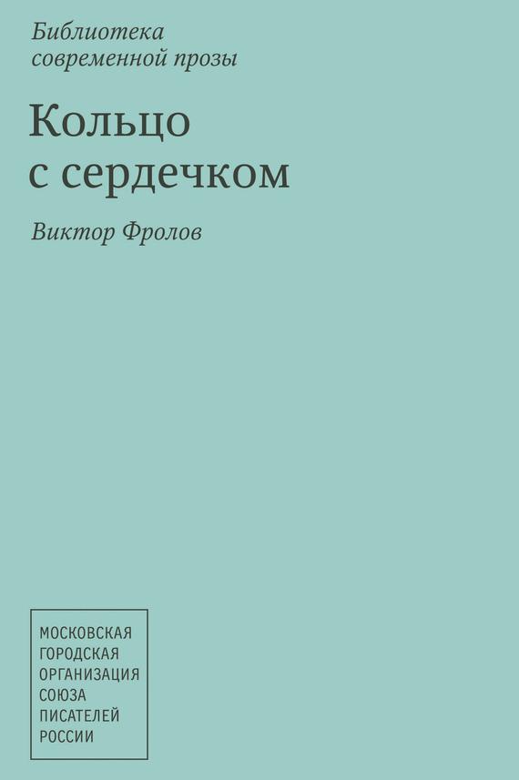 Кольцо с сердечком (сборник) - Виктор Фролов