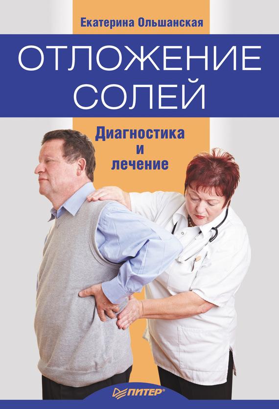 бесплатно Отложение солей. Диагностика и правильное лечение Скачать Екатерина Ольшанская
