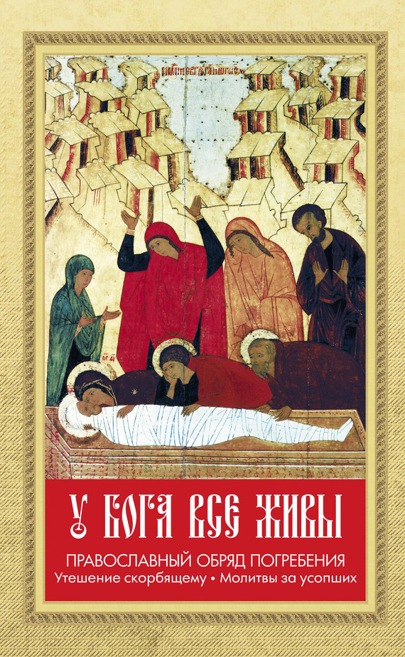 Отсутствует У Бога все живы. Православный обряд погребения. Утешение скорбящему. Молитвы за усопших