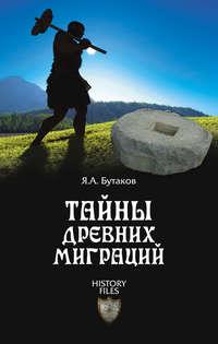 Бутаков, Ярослав  - Тайны древних миграций