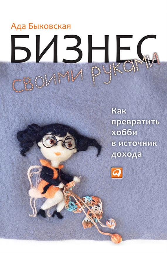 напряженная интрига в книге Ада Быковская