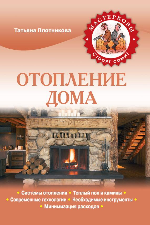 Татьяна Плотникова Отопление дома журнал красивые дома спец камины и отопление