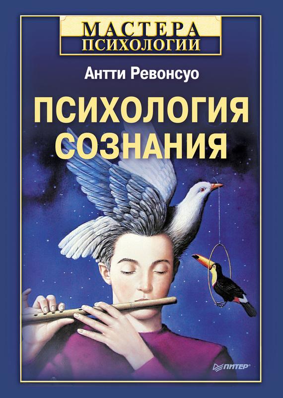 Антти Ревонсуо - Психология сознания