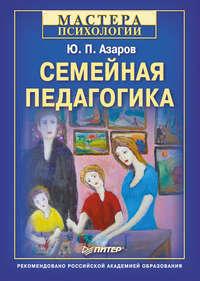 Азаров, Ю. П.  - Семейная педагогика