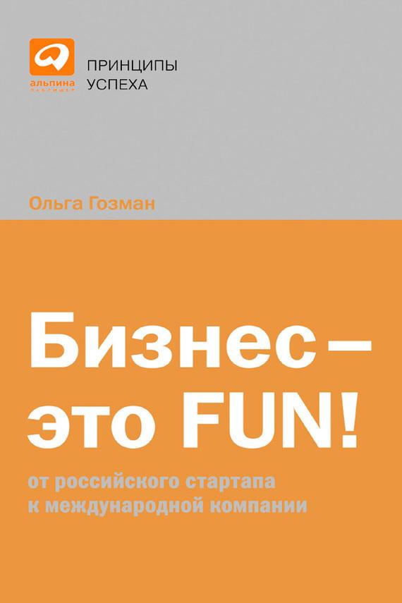 Ольга Гозман бесплатно