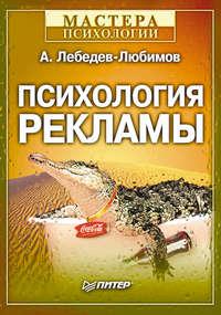 Лебедев-Любимов, Александр  - Психология рекламы