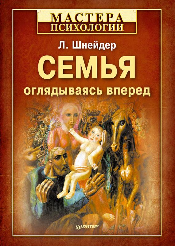Обложка книги Семья. Оглядываясь вперед, автор Шнейдер, Л. Б.