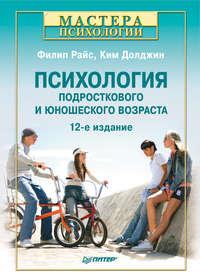 Долджин, Ким  - Психология подросткового и юношеского возраста