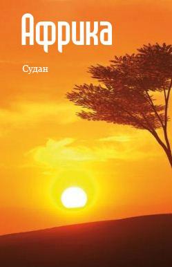 Северная Африка: Судан