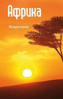 Илья Мельников - Северная Африка: Мавритания