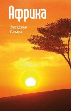 Северная Африка: Западная Сахара