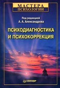 - Психодиагностика и психокоррекция