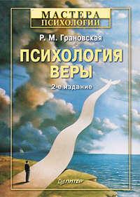 Грановская, Рада Михайловна  - Психология веры