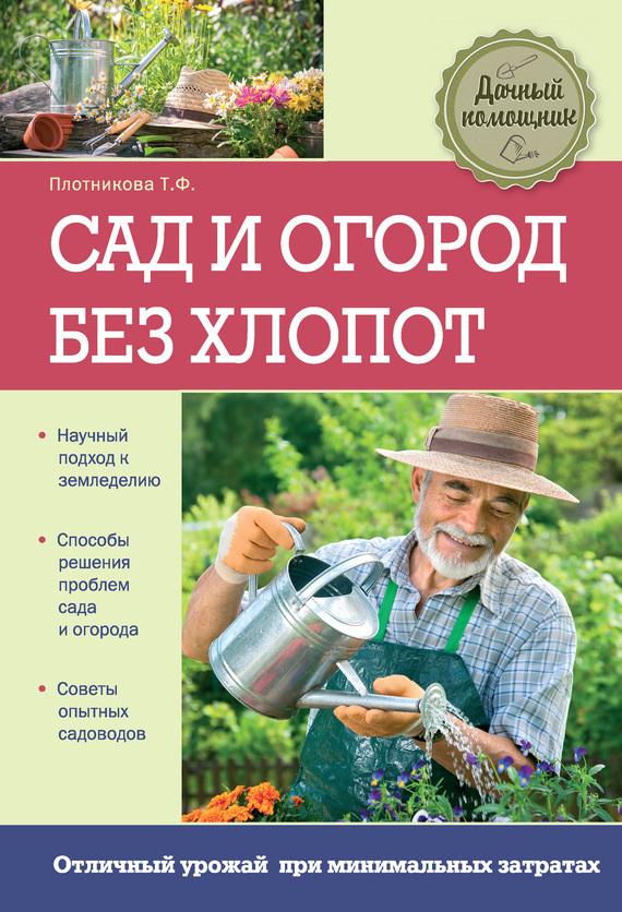 Татьяна Плотникова Сад и огород без хлопот секреты фруктового сада урожай на зависть соседям