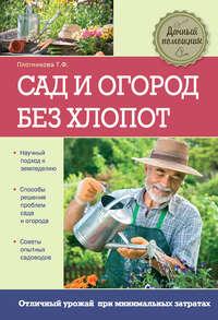 Плотникова, Татьяна  - Сад и огород без хлопот