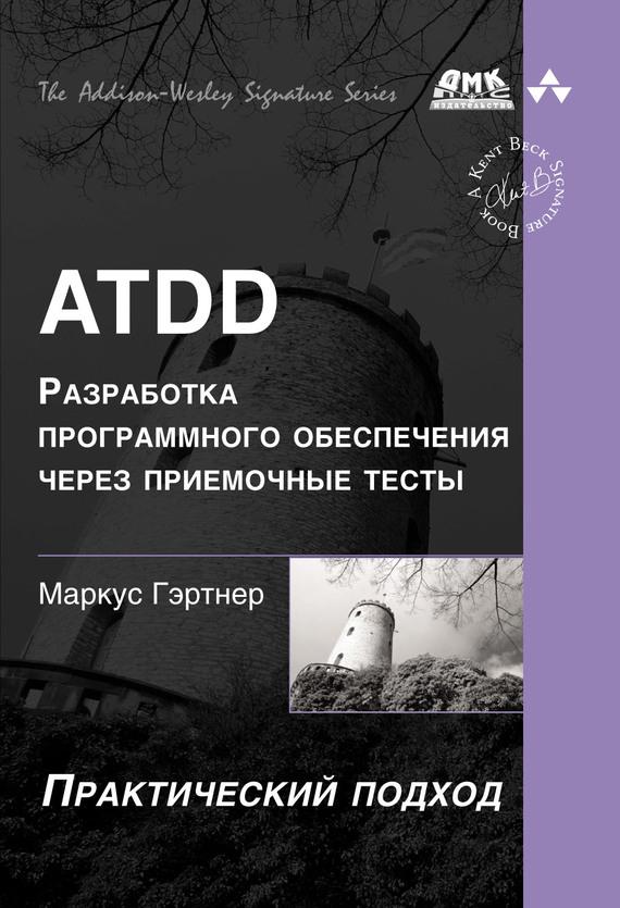 ATDD – разработка программного обеспечения через приёмочные тесты - Маркус Гэртнер