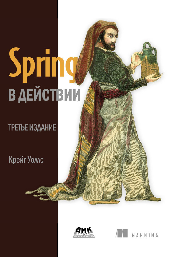 Spring в действии - Крейг Уоллс
