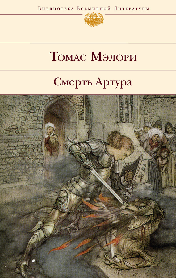 Смерть Артура ( Томас  Мэлори  )