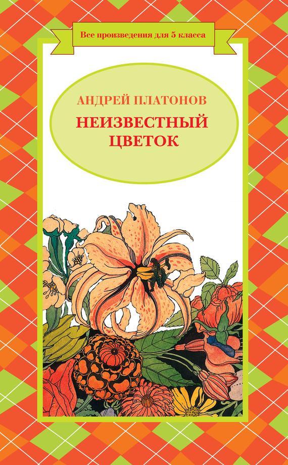Неизвестный цветок скачать книгу