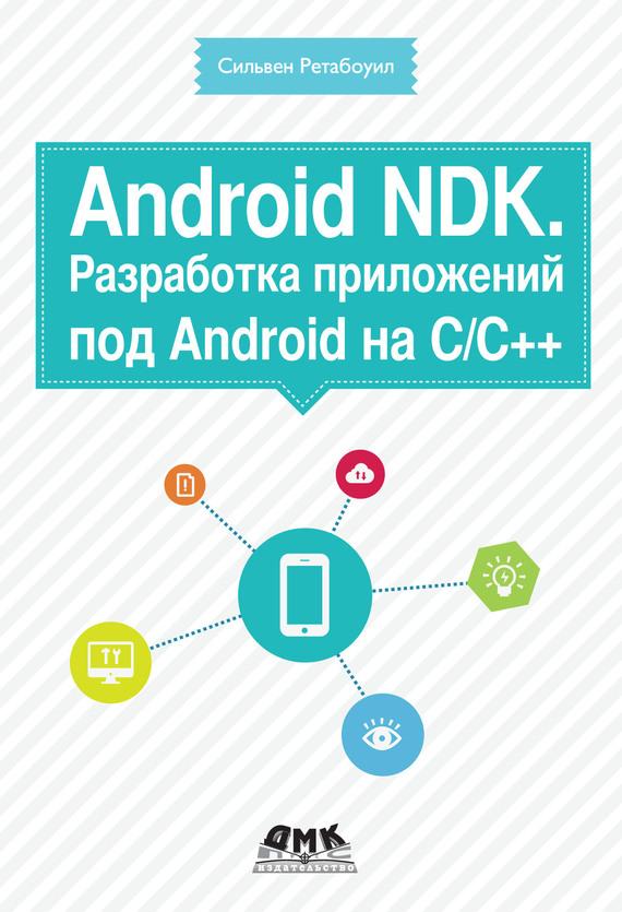 Android ndk книга скачать