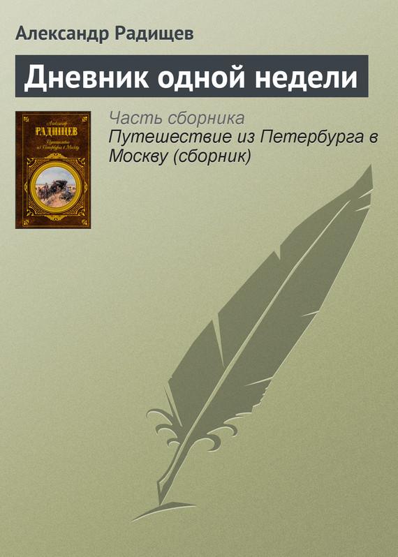 Александр Радищев Дневник одной недели ISBN: 978-5-699-17907-7 дневник моей беременности