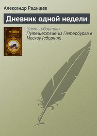 Радищев, Александр  - Дневник одной недели
