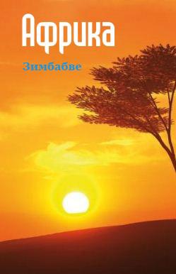 Отсутствует Южная Африка: Зимбабве отсутствует южная африка намибия