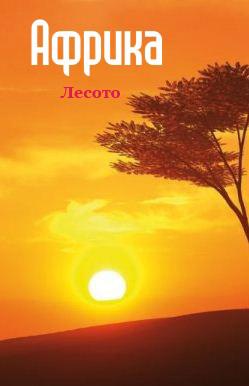 Отсутствует Южная Африка: Лесото отсутствует южная африка намибия