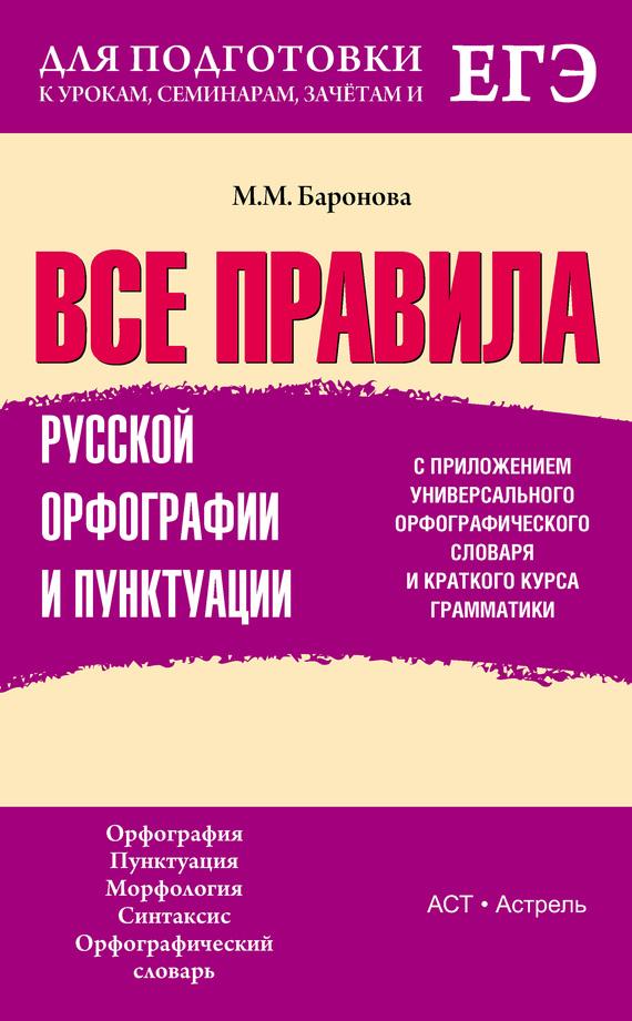 аудиокниги пунктуация русского языка