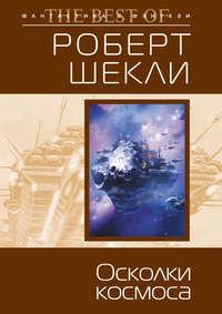 Шекли, Роберт  - Осколки космоса (сборник)