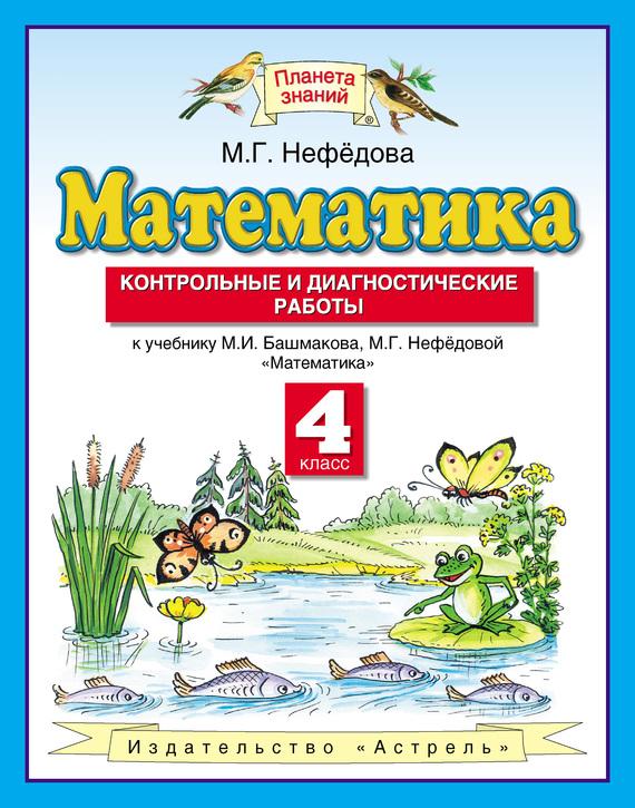 Обложка книги Математика. Контрольные и диагностические работы. 4 класс, автор Нефедова, М. Г.