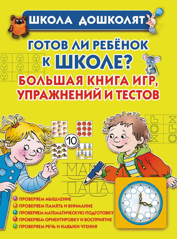Олеся Жукова Готов ли ребенок к школе? Большая книга игр, упражнений и тестов издательство аст готов ли ребенок пойти в школу