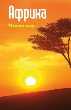Отсутствует Республика Мадагаскар мадагаскар мадагаскар 2 мадагаскар 3 3 blu ray