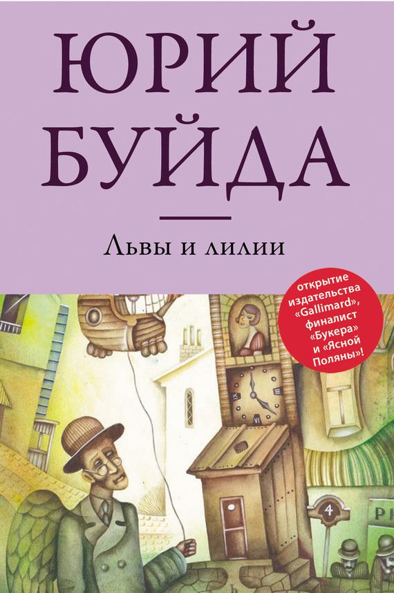Львы и лилии - Юрий Буйда