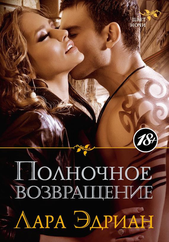Лара Эдриан - Полночное возвращение (fb2) скачать книгу бесплатно