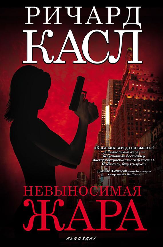Ричард Касл - Невыносимая жара (fb2) скачать книгу бесплатно