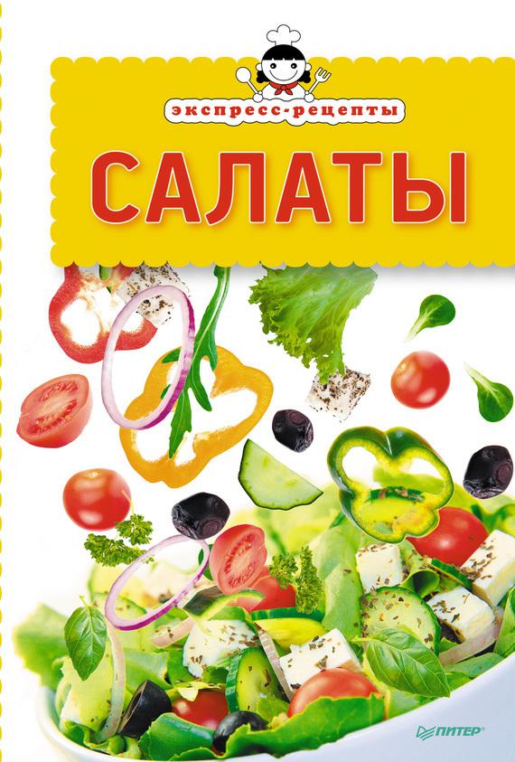 Сборник рецептов Экспресс-рецепты. Салаты готовим просто и вкусно лучшие рецепты на все случаи жизни 20 брошюр