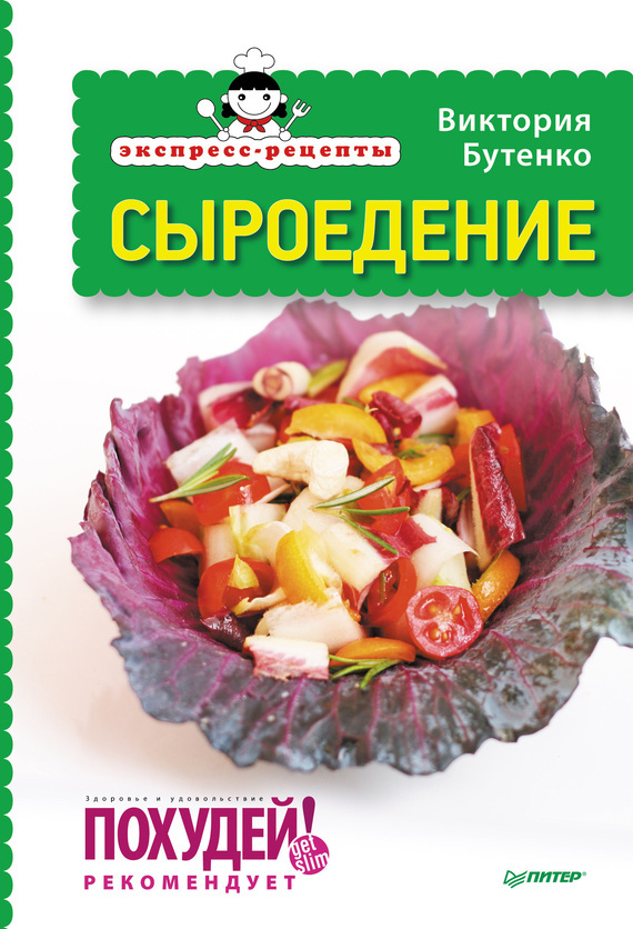 Экспресс-рецепты. Сыроедение - Виктория Бутенко