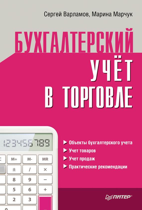 Марина Марчук, Сергей Варламов - Бухгалтерский учет в торговле