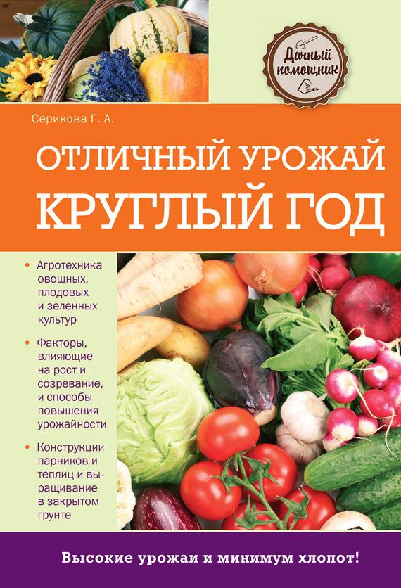 Галина Серикова Отличный урожай круглый год