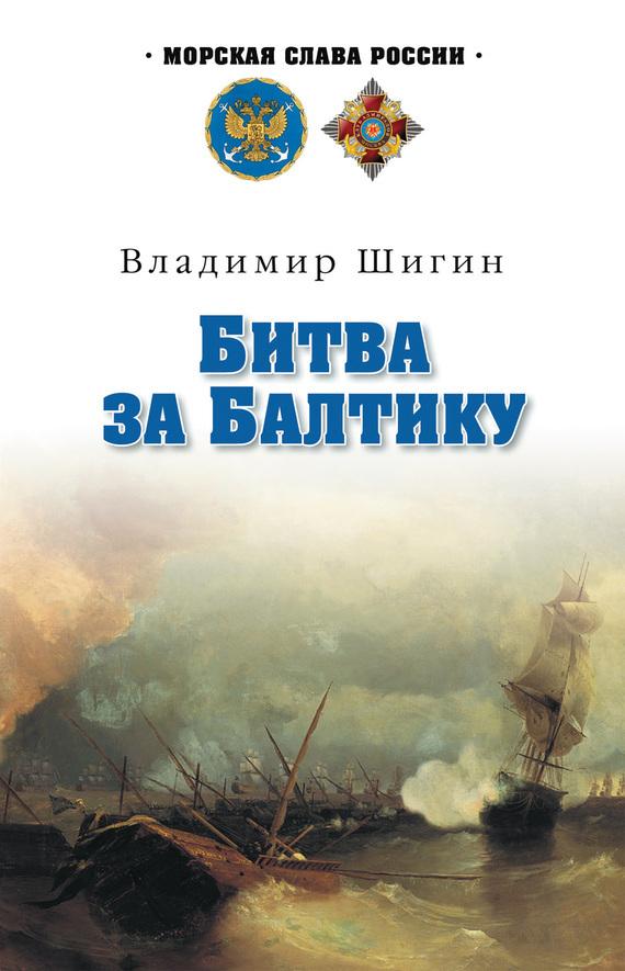 Владимир Шигин Битва за Балтику куплю квартиру в красной горке