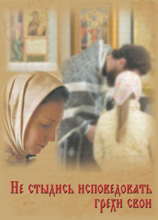Отсутствует Не стыдись исповедовать грехи свои не без греха