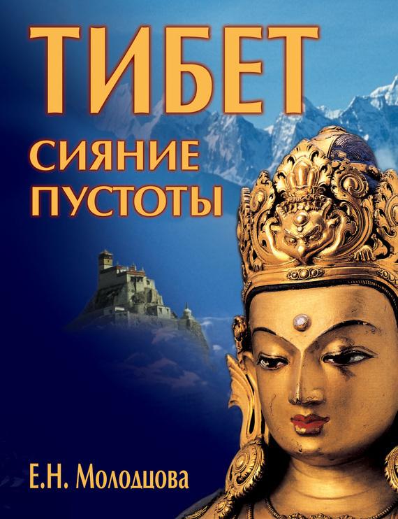 Тибет: сияние пустоты - Е. Н. Молодцова